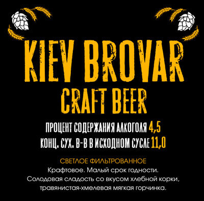 Kiev Brovar