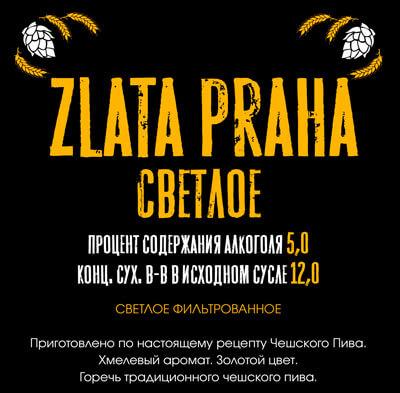Zlata Praha Светлое